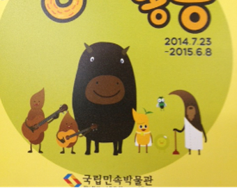 Children's Museums in Korea